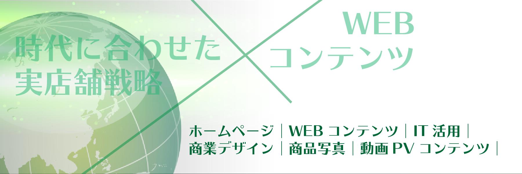 ホームページ|WEBコンテンツ|IT活用|商業デザイン|商品写真|動画PVコンテンツ|